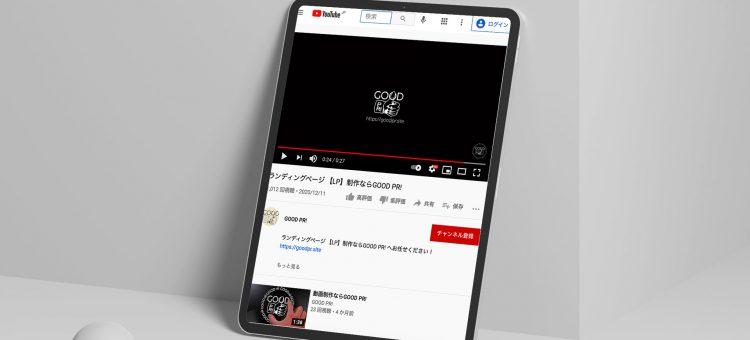 GOODPR_youtube
